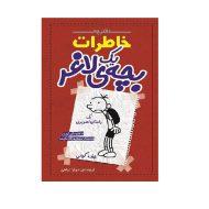 کتاب دفترچه خاطرات یک بچه لاغر یک داستان تصویری اثر جف کینی انتشارات شهر قصه