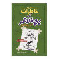 کتاب دفترچه خاطرات یک بچه لاغر آخرین تلاش اثر جف کینی انتشارات شهر قصه