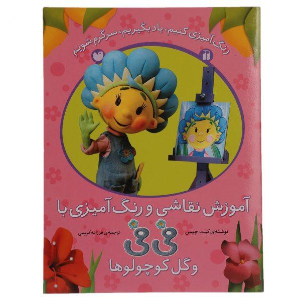 کتاب فی فی و گل کوچولوها نقاشی و رنگ آمیزی اثر کیت چپمن