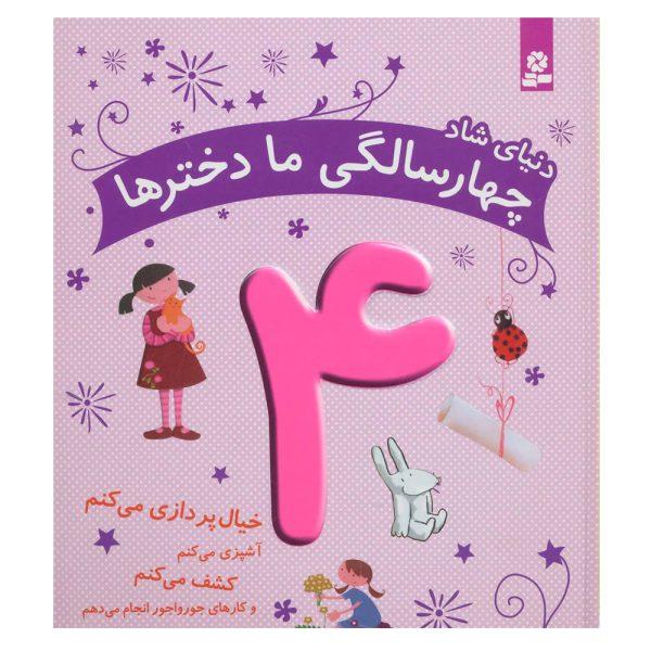 کتاب دنیای شاد 4 سالگی ما دخترها اثر ماری آمیو کارین نشر بنفشه