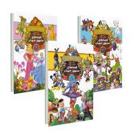 کتاب قصه های مشهور جهان اثر آنی اورباخ انتشارات آتیسا سه جلدی