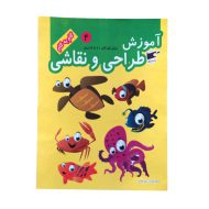 کتاب آموزش طراحی و نقاشی اثر ونوس هوشیار انتشارات نارنج جلد 4