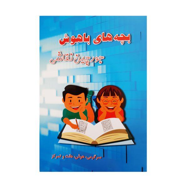 کتاب بچه های باهوش جورچین نقاشی سرگرمی هوش دقت و تمرکز اثر م محمددوست انتشارات کاردستی